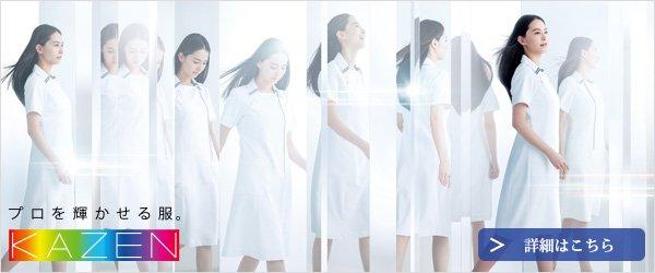 KAZEN アプロン白衣商品一覧はこちらから