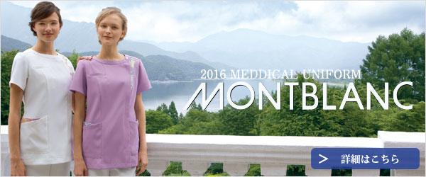 MONTBLANC モンブラン白衣商品一覧はこちらから