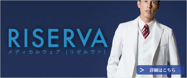 RISERVA-リゼルヴァ医療白衣一覧