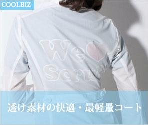 COOLBIZ 透け素材の快適・白衣最軽量ドクターコート
