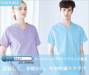 COOLBIZ Mizuno クールマックススクラブ MZ-0051