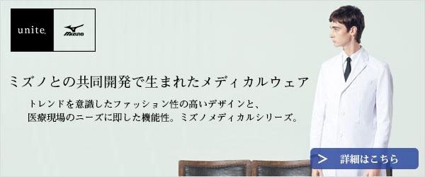 大人気ブランド白衣-Mizuno/Unite白衣通販ページへ