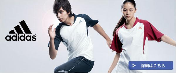 大人気ブランド白衣-adidas medical白衣通販ページへ