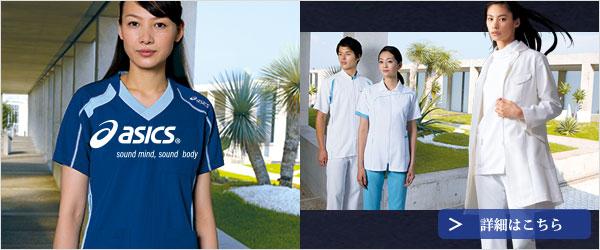 大人気ブランド白衣-アシックス‐MEDICAL UNIFORM COLLECTION白衣通販ページへ