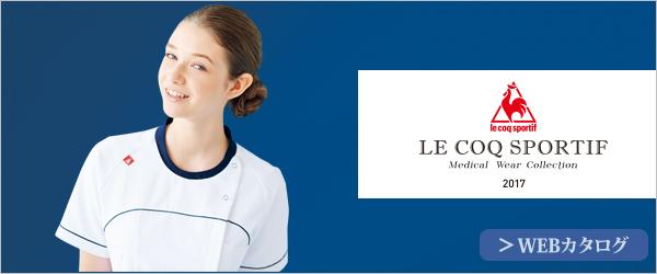 大人気ブランド白衣-ルコックスポルティフ白衣通販ページへ