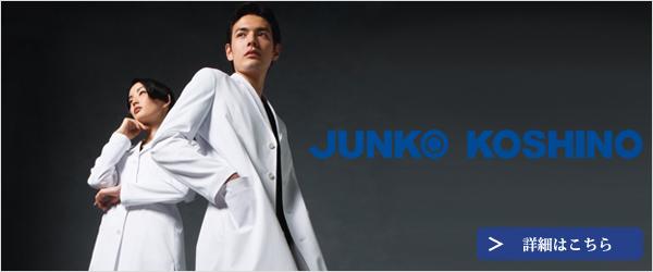 大人気ブランド白衣-KOSHINO JUNKO MEDICAL UNIFORM SERIES白衣通販ページへ