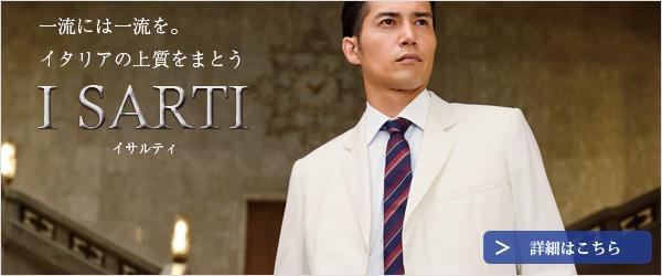 大人気ブランド白衣-最高級イタリア製ドクターコート白衣通販ページへ