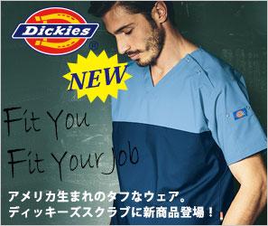 「Dickiesスクラブ白衣」ディッキーズスクラブ新登場!