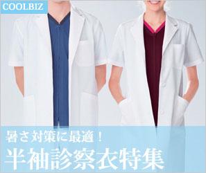 COOLBIZ 暑さ対策に最適な半袖コート特集