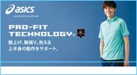 ASICS介護ユニフォーム