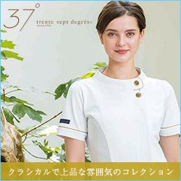 37トロントセットデグレ白衣特集