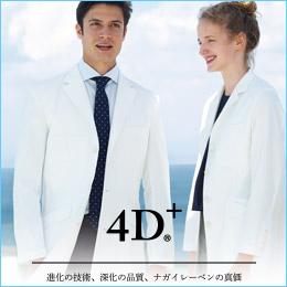 4D+白衣特集