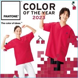 2020年カラーオブザイヤースクラブ