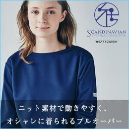 スカンジナビアンパターンコレクションプルオーバー