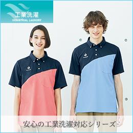 ルコックスポルティフ工業洗濯対応介護服