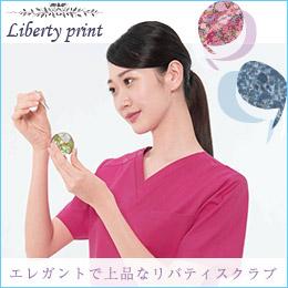 Libertyプリント白衣シリーズ