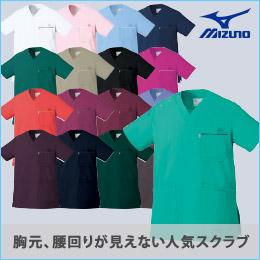Mizuno人気スクラブ特集