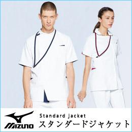Mizuno人気ジャケット白衣特集