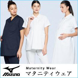 Mizunoマタニティウェア特集