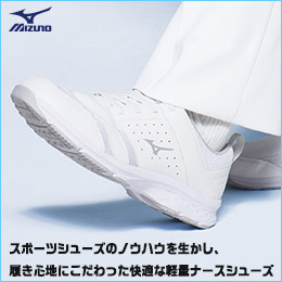 Mizunoメディカルシューズ特集