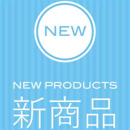 2018年新商品