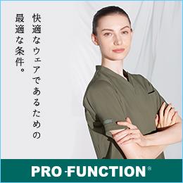 PROFUNCTION白衣特集