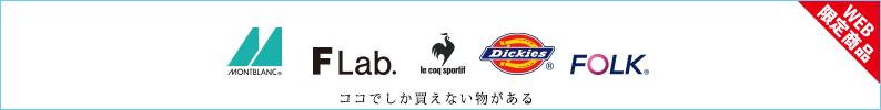 WEB限定特価白衣特集