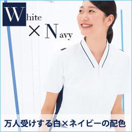 ホワイト×ネイビー配色白衣シリーズ
