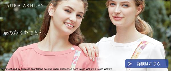 大人気ブランド白衣-LAURA ASHLEY-MEDICAL COLLECTION白衣通販ページへ