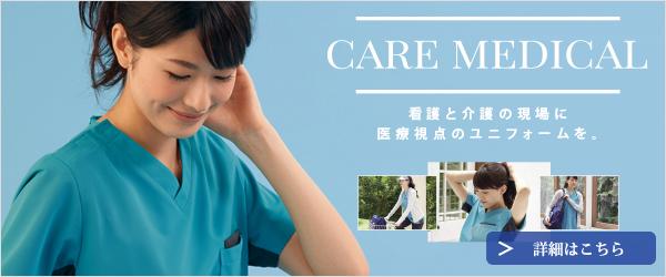 CARE Medical介護ユニフォームシリーズ