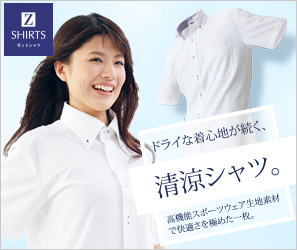 Zシャツシリーズ