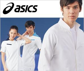 モンブラン-MONTBLANCメディカル白衣ASICSアシックス白衣コレクション