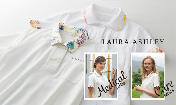 2016年新発売LAURA ASHLEYCare&Medical