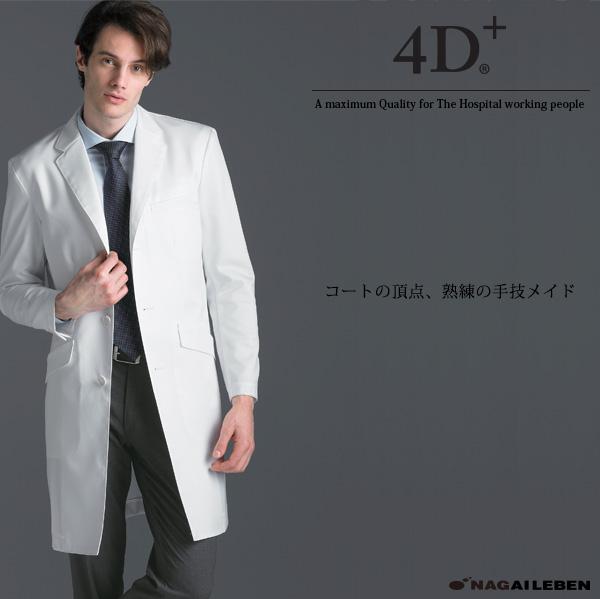 4D+ナガイレーベンが作った最高級白衣