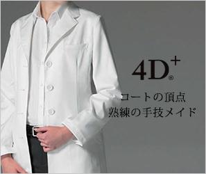 4D+レディースドクターコート