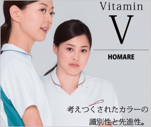 HOMARE-Vitaminシリーズ医療白衣