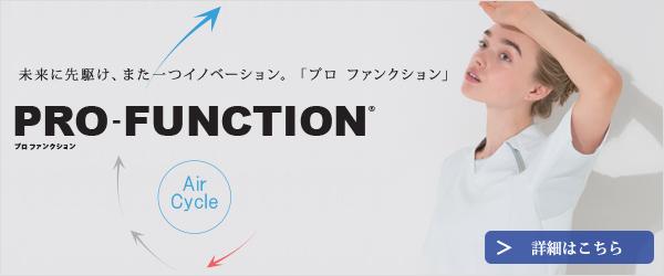 ナガイレーベン白衣 PRO-FUNCTION白衣一覧