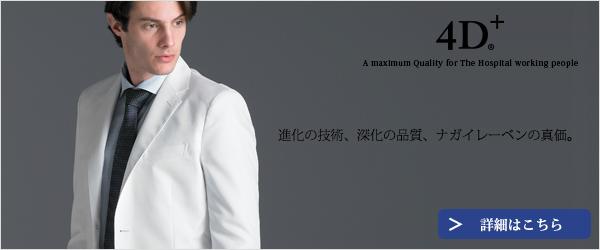 コートの頂点。熟練の手技メイド。4D+
