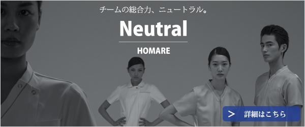 ナガイレーベン白衣 HOMARE Neutral白衣一覧