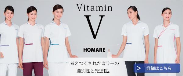 ナガイレーベン白衣 HOMARE-Vitaminシリーズ白衣シリーズ
