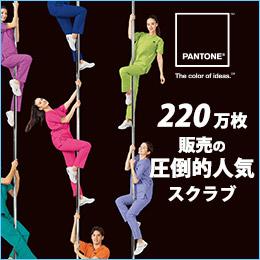 PANTONEスクラブ7000SCシリーズ