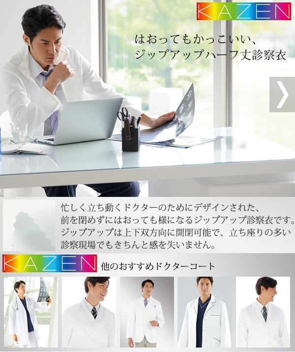 ドクターコート特集-KAZEN白衣オススメメンズドクターコート113-90