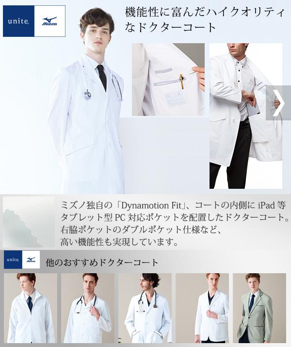 ドクターコート特集-Mizuno-Unite白衣オススメメンズドクターコートMZ-0025