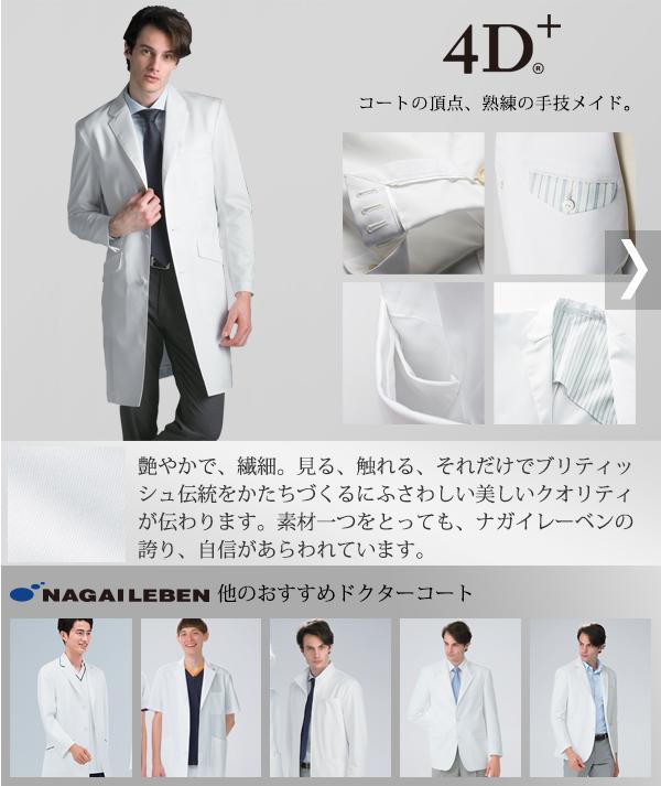 ドクターコート特集-ナガイレーベン白衣オススメメンズドクターコート4D+FD-4000