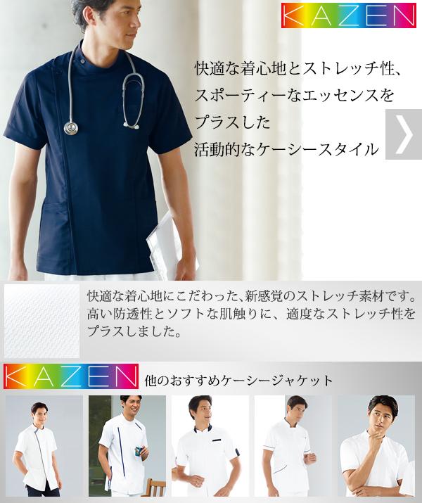 メンズKCジャケット特集-KAZEN白衣オススメメンズKCジャケット253-20シリーズ