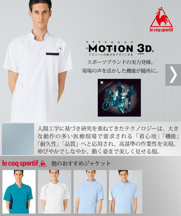メンズジャケット特集-Le coq sportif白衣オススメメンズジャケットUQM1004シリーズ