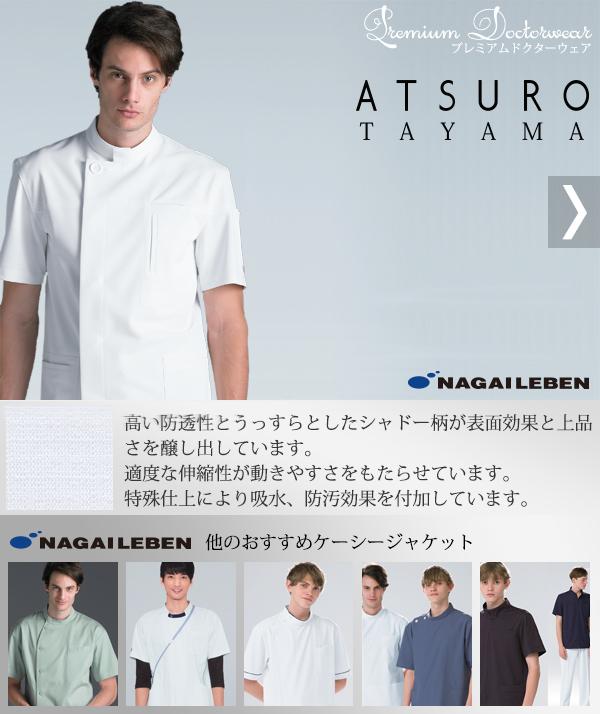 メンズKCジャケット特集-ナガイレーベン白衣オススメメンズKCジャケット4D+FD-4000