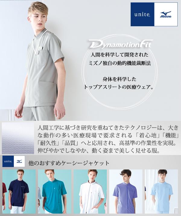 メンズKCジャケット特集-Mizuno-Unite白衣オススメメンズKCジャケットMZ-0025