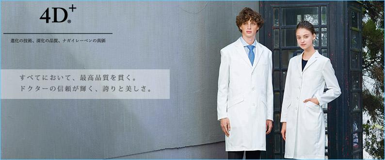 ナガイレーベン白衣通販ページ
