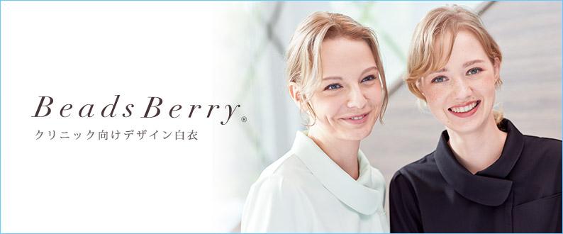 クリニック向け白衣BeadsBerry通販ページ